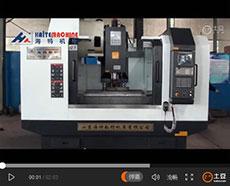 国产vmc850数控加工中心视频