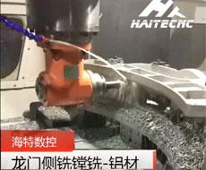 cnc龙门加工中心侧铣铝件加工视频